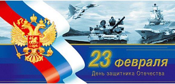 Уважаемые партнеры, поздравляем Вас с днем Защитника Отечества